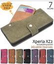スマホケース手帳型 Xperia XZ2 SO-03K /