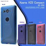 送料無料 Xperia XZ2 Compact SO-05K ケース クリア 携帯ケース カバー 黒紫青ピンク ドコモ docomo SONY ソニー エクスペリアXZ2 コンパクト スマホカバー ソフトケース 柔らかい 耐衝撃 so05k