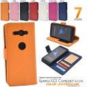 スマホケース手帳型 Xperia XZ2 Compact S