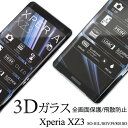 送料無料 Xperia XZ3 SO-01L / SOV39