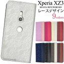 送料無料 手帳型ケース Xperia XZ3 SO-01L / SOV39 / 801SO ケース 手帳ケース 携帯ケース 黒……