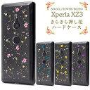 送料無料 Xperia XZ3 SO-01L / SOV39 / 801SO ケース クリアケース カバー 携帯ケース 押し花 ……