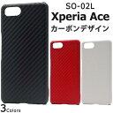 送料無料 Xperia Ace SO-02L ケース ハードケース エクスペリアエース 携帯ケース エクスペリア エース ドコモ docomo SONY ソニー スマホカバー スマートホン 黒白赤 硬い 無地 シンプル 大人 so02l 楽天モバイル