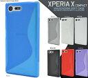 送料無料 Xperia X Compact SO-02J ケース カバー 黒白赤透明青紫 ドコモ docomo SONY ソニー ……
