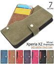送料無料 Xperia XZ Premium SO-04J 手帳型ケース カバー 手帳ケース ドコモ docomo SONY ソニ……