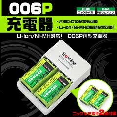 9Vニッケル充電池が2個付属!006P角型充電器 リチウムイオン充電池/ニッケル水素充電池両方対...