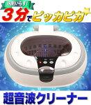 腕時計めがねアクセサリーなどをピカピカに超音波クリーナー超音波洗浄器超音波洗浄機眼鏡メガネクリーナー防水時計ベルト【激安】【02P12Oct14】【マラソン201410_送料込み】