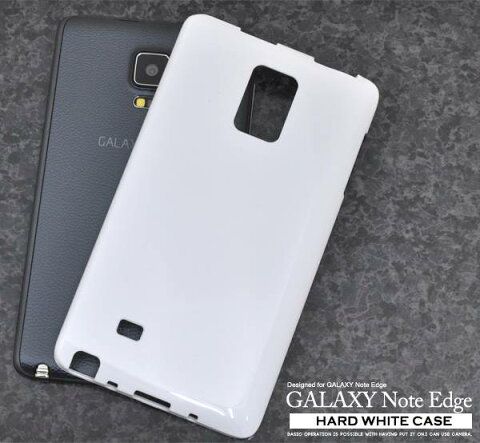 Galaxy Note Edge SC-01G SCL24 ホワイトハードケース 白 docomo ドコモ au ギャラクシー ノート エッジ スマートフォン カバー スマホケース スマホカバー ギャラクシー ノート エッジ sc01g