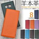 送料無料 羊本革 手帳型 Galaxy S8 SC-02J / SCV36 ケース ギャラクシーs8 スマホカバー 手帳……