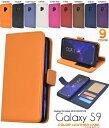 送料無料 手帳型 Galaxy S9 SC-02K / SCV38 ケース ギャラクシーS9 携帯ケース カバー手帳型 d……