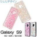 送料無料 Galaxy S9 SC-02K / SCV38 ギャラクシーs9 携帯ケース 背面カバー docomo ドコモ au ……