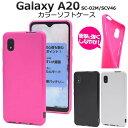 送料無料 Galaxy A20 SC-02M / SCV46 ギャラクシーA20 ケース 白黒ピンク 携帯ケース ソフトケ……