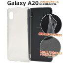 送料無料 Galaxy A20 SC-02M / SCV46 ギャラクシーA20 ケース クリアケース 透明 携帯ケース ……