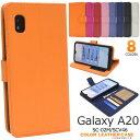 送料無料 手帳型ケース Galaxy A20 SC-02M / SCV46 ギャラクシーA20 手帳 ケース 白黒赤青ピン……
