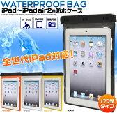 防水ケース iPad Air iPad Air2 iPad iPad2&iPad3 新しいiPad iPad4 第4世代 iPad retina用 ストラップ付き オレンジ イエロー ホワイト ブラック タブレットケース アイパッド ケース カバー お風呂 プール 海で使用可能【激安】【02P03Dec16】
