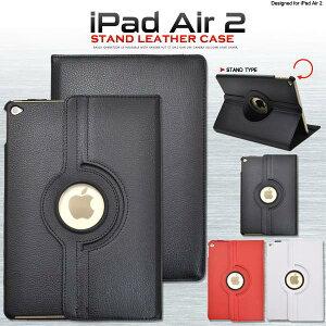 回転式スタンド付き 手帳型 iPad Air2用レザーデザインケース ブラック ホワイト レッド アイパッド エアー ケース カバー 横開き 二つ折り ダイアリーケース スタンド機能付き