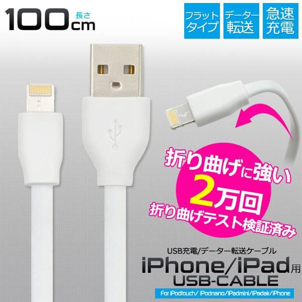 iPhoneX iPhone8/8Plus iPhone7 iPhoneSE iPhone6s USB 充電ケーブル コード iPhone 6 iPhone6 Plus iPhone 5s 急速充電 USBケーブル 1m 100cm 充電器 データ通信 アイパッドエアー2 アイフォン6 アイホン6 アダプタ iPad Pro iPad Air2 iPad mini