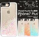 ラメ iPhone7 Plus キラキラiPhoneケース 動く 流れるハートケース ゆれる アイフォン7プラス ……