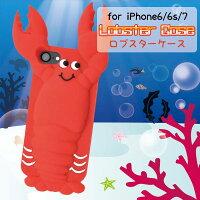 送料無料iPhone7ケースロブスターエビiPhone6/6sアイフォン7docomoドコモauエーユーsoftbankソフトバンクソフトケーススマホケーススマホカバー携帯ケースデコ背面シリコンケースおしゃれおもしろ面白い可愛い個性的ユニーク【激安】【P】