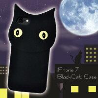 送料無料iPhone7ケース黒猫クロネコアイフォン7docomoドコモauエーユーsoftbankソフトバンクソフトケーススマホケーススマホカバー携帯ケースデコ背面シリコンケースおしゃれおもしろ面白い可愛い個性的ユニーク【激安】【P】