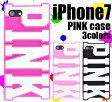 送料無料 iPhone7ケース PINK アイフォン7 docomo ドコモ au エーユー softbank ソフトバンク ソフトケース スマホケース スマホカバー 携帯ケース デコ 背面 iphone7シリコンケース おしゃれ おもしろ 面白い 可愛い かわいい 個性的 ユニーク【激安】