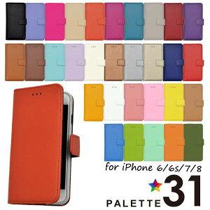0c3b1f0be7 送料無料 iPhone7 iPhone8 iPhone6s 手帳型ケース iphone7ケース アイフォン8ケース ケース iphoneケース