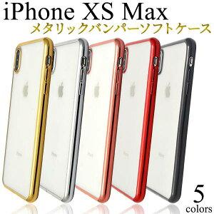 bdd3ed970a 送料無料 iPhone XS Max ケース iPhoneXSMaxケース アイフォンXS Max バンパーケース docomo ドコモ au