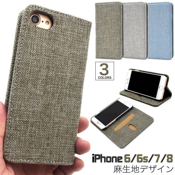 3cd26eb34d 送料無料 iphone8ケース iphone7ケース 手帳型ケース アイフォン7 ケース 手帳型 手帳 アイフォン