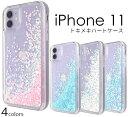 送料無料 iPhone11 ケース ラメ キラキラ 流れるハートケース 動く ゆれる 揺れる アイフォン1……
