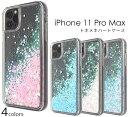 送料無料 iPhone11 Pro Max ケース ラメ キラキラ 流れるハートケース 動く ゆれる 揺れる ア……