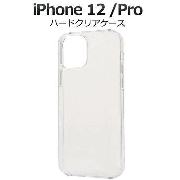 iPhone12 / iPhone12Pro ケース クリアケース 透明 アイフォン12 プロ docomo ドコモ au エーユー softbank ソフトバンク ハードケース スマホカバー 携帯ケース デコ リメイク デコパージュ 無地 背面 シンプル アイホン12 Pro 硬い Apple アップル