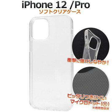 iPhone12 / iPhone12Pro ケース クリアケース 透明 アイフォン12 プロ docomo ドコモ au エーユー softbank ソフトバンク ソフトケース スマホカバー 携帯ケース デコ リメイク デコパージュ 無地 背面 シンプル アイホン12 Pro 柔らかい Apple アップル
