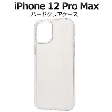 iPhone 12 Pro Max ケース クリアケース 透明 アイフォン12プロマックス docomo ドコモ au エーユー softbank ソフトバンク ハードケース スマホカバー 携帯ケース デコ 無地 背面 シンプル アイホン12ProMax 硬い Apple アップル iPhone12ProMaxケース