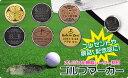 【名入れ刻印無料】ゴルフマーカー ハットクリップ ボールマーカー クリップマーカー プレゼント コン ...