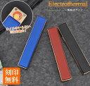 【送料無料】【名入れ刻印無料】電熱式ライター スリム おしゃれ 人気 ギフト USB充電式 コンパク ...