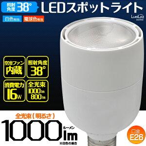 【電気代約80%カット】【LED電球 消費電力16W/80Wハロゲン球相当/(口金E27/26、26mm 26口金)...