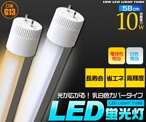 【LED蛍光灯 58cm】20W蛍光灯より明るく電気代は3分の1に!スタンダードな乳白色カバータイプ!...