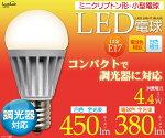 調光器対応ミニクリプトン形LED電球口金E17消費電力4.4W長寿命!小型電球白色相当:450lm/電球色相当:380lm(17mm17口金)ダウンライト、スポットライトにも