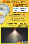 LED電球4Wミラー付きハロゲンタイプ(口金E11)全光束360lm長寿命!小形照明電球色相当【11口金】スポットライトハロゲンランプハロゲン電球ダウンライトハロゲンライト【led145ww】【激安】【P】