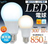 LED電球消費電力10W口金E26照射角300°全光束白色850lm電球色810lm26口金Ra80【LED146】【激安】【02P01Mar15】