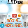 LED電球 消費電力6W 口金E26 照射角300°全光束 白色620lm 電球色540lm 26口金 Ra90 40000時間の長寿命設計! 【LED154】【激安】【02P03Dec16】