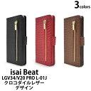 送用無料 手帳型 isai Beat LGV34 / V20 PRO L-01J ケース 手帳ケース イサイ ビート au エー……