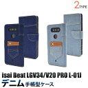 送用無料 手帳型 isai Beat LGV34 / V20 PRO L-01J ケース 手帳ケース イサイビート au エーユ……