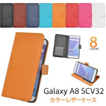 送料無料 Galaxy A8 SCV32 手帳型ケース 手帳 ギャラクシー カバー レザー スタンド ケース ポーチ ブラック ホワイト au スマートフォン スマホカバー 携帯ケース 人気 おしゃれ