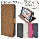 送料無料 手帳型 arrows NX F-01J ケース 手帳型ケース レザー スタンド アロウズ アローズ do……