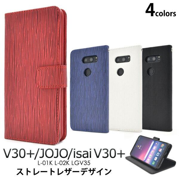 スマートフォン・携帯電話用アクセサリー, ケース・カバー  V30 L-01K JOJO L-02K isai V30 LGV35 au docomo LG l01k l02k