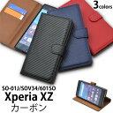 送料無料 Xperia XZs / XZ 手帳型ケース SO-01J SOV34 601SO SO-03J SOV35 602SO カバー 手帳……