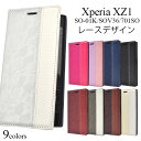 送料無料 手帳型ケース Xperia XZ1 SO-01K