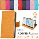 送料無料 Xperia X Compact SO-02J 手帳型ケース カバー レザー 黒白赤青紫 ドコモ docomo SON……
