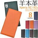送料無料 羊本革 Xperia XZs/XZ 手帳型ケース SO-01J SOV34 601SO SO-03J SOV35 602SO カバー ……